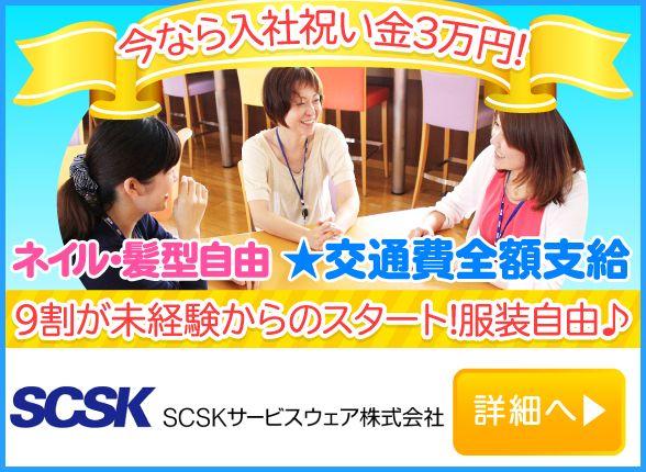 SCSKサービスウェア特集