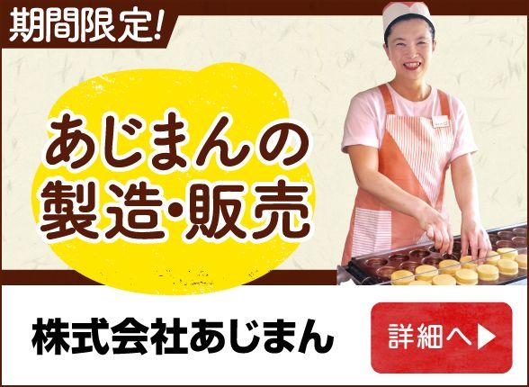 あじまん2019全国 駒井Web