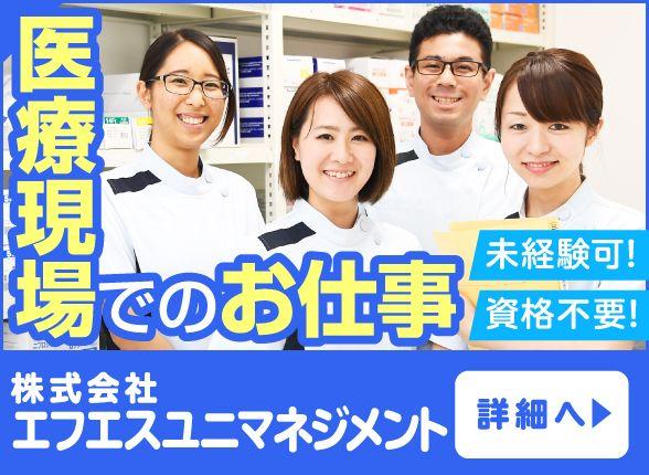 エフエスユニマネジメント/転職/Web駒井
