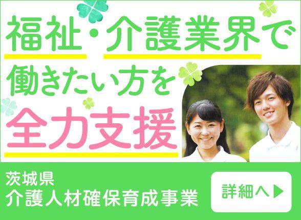 マンパワーグループ株式会社 (介護人材確保育成事業)/水戸櫻井/バイト
