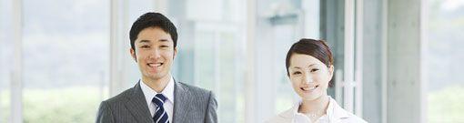 正社員雇用の企業のメリット