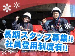 日本郵便株式会社 所沢郵便局のアルバイト情報