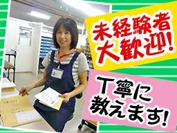 日本郵便株式会社 川越西郵便局のアルバイト情報