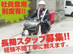 受付:鉾田郵便局 <勤務地:麻生局・玉造局・大洋局からお選びください>