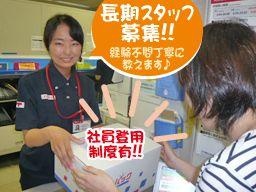 日本郵便株式会社 所沢西郵便局
