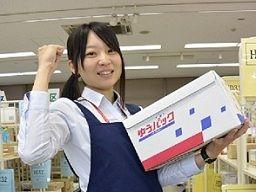 日本郵便 株式会社 白井郵便局のアルバイト情報