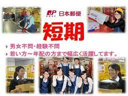 日本郵便 柏郵便局