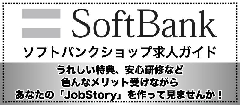 SBヒューマンキャピタル株式会社 <横浜市>