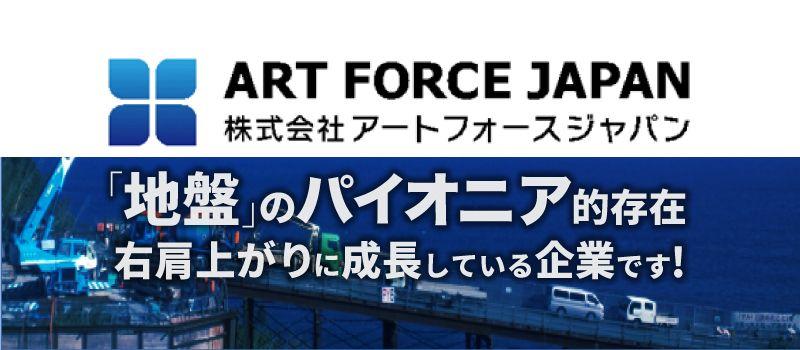 株式会社アートフォースジャパン