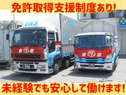 株式会社 吉田軽運送