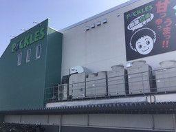 株式会社 ピックルスコーポレーション西日本 佐賀工場