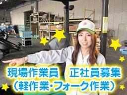 日本梱包運輸倉庫株式会社 相模原倉庫
