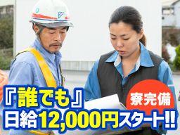 川田建設有限会社