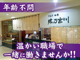鰻・和食 味乃宮川 船橋店