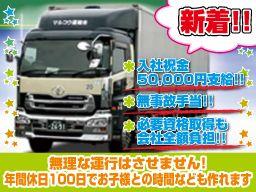 マルコウ運輸株式会社 横浜営業所