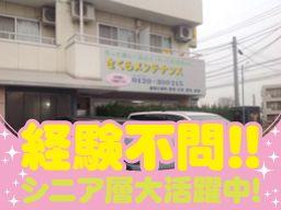 株式会社 桜メンテナンス