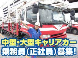 藤沢日梱株式会社 大黒営業所
