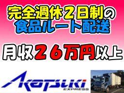 アカツキ商事倉庫株式会社