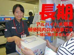 日本郵便 吉川郵便局