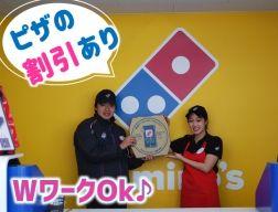 ドミノ・ピザ 板付筑紫通り店