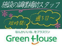 株式会社 グリーンハウス 津久井やまゆり園