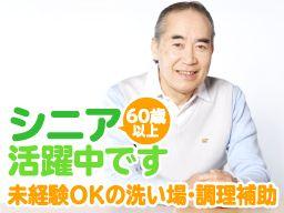 株式会社フルキャストシニアワークス/BJ0309V-1J