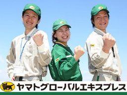 ヤマトグローバルエキスプレス株式会社 九州主管支店