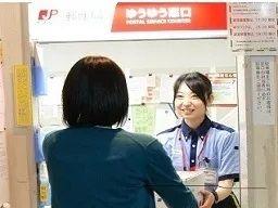 袖ケ浦郵便局