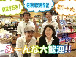Gateway Fujiyama河口湖駅 <株式会社ピカ>
