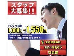 宝島24グループ<23区内・都下エリア>