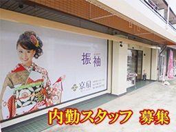 京扇 三芳店
