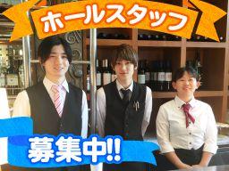 レストラン イルフィーロ/ジャパンフードマネジメント 株式会社