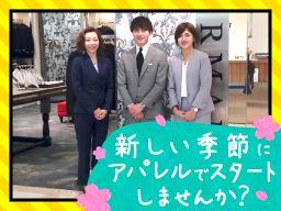 <THE SUIT COMPANY (ザ・スーツカンパニー)> 大阪南・兵庫エリア