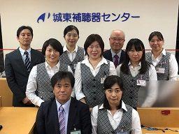有限会社 ヒアリングテクノ (店舗名 : 城東補聴器センター)