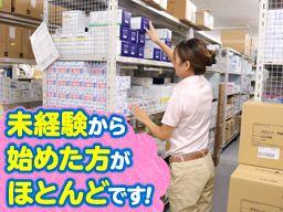 アルフレッサメディカルサービス 株式会社 ■病院内物流管理代行及び医療材料の卸売業