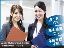 株式会社 日本アウトソーシングセンター