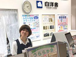 株式会社白洋舎 東京東支店 <東証一部上場>