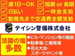テイシン警備(株) 世田谷支社