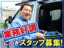 株式会社 マンハッタンサービス 戸田物流センター/浮島物流センター