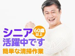 株式会社フルキャストシニアワークス/BJ0615V-1E