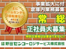 野田センコーロジサービス株式会社