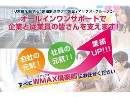 一般社団法人WMAX倶楽部 【マックス・グループ】