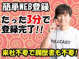 株式会社 フルキャスト 九州営業部/BJ0824M-1