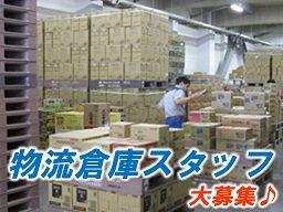 新雪運輸 株式会社 三郷営業所