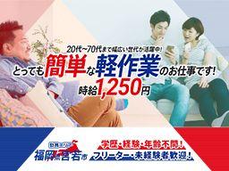 株式会社 テクノスマイル/kenpin_miyawaka