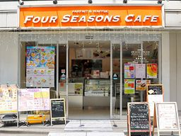 FOUR SEASONS CAFÉ(フォーシーズンズカフェ)