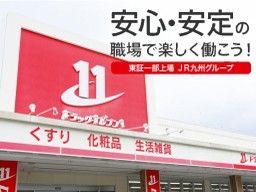 JR九州ドラッグイレブン 株式会社