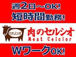 株式会社セルシオジャパン エース畑毛店