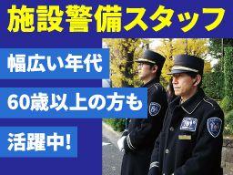 日本総業株式会社 ビルサービス本部