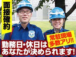 ミカドセキュリティー 株式会社 蒲田支社 ■総合警備業